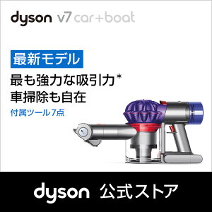 ダイソンDysonV7Car+Boatハンディクリーナーサイクロン式掃除機HH11MHCB2017年モデル