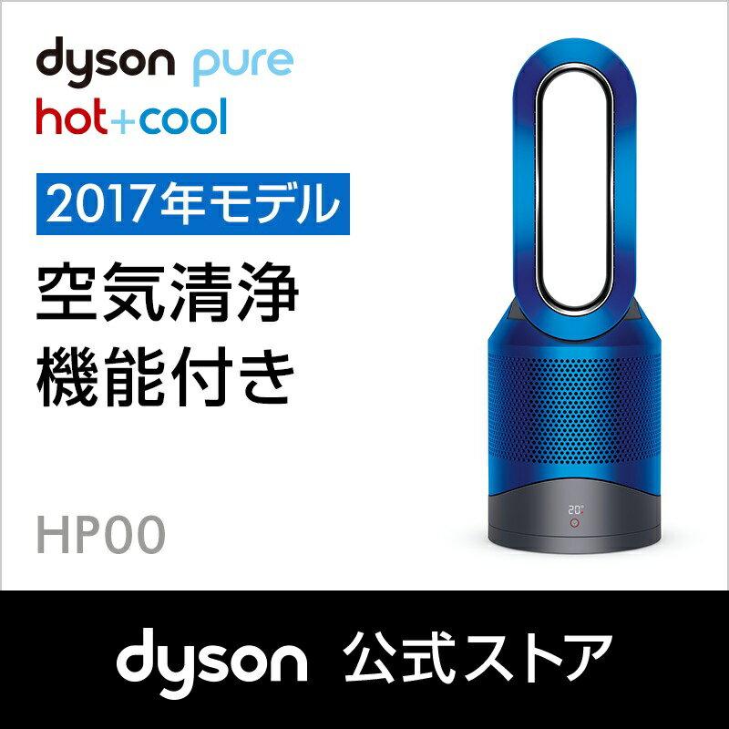 19日7:59amまで【クーポン利用で1,000円OFF】ダイソン Dyson Pure Hot+Cool HP00 IB 空気清浄機能付ファンヒーター 空気清浄機 扇風機 アイアン/ブルー 【新品/メーカー2年保証】