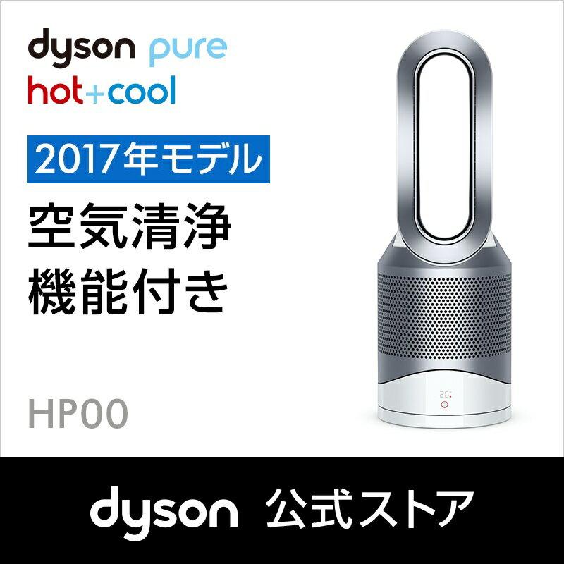 19日7:59amまで【クーポン利用で1,000円OFF】ダイソン Dyson Pure Hot+Cool HP00 WS 空気清浄機能付ファンヒーター 空気清浄機 扇風機 ホワイト/シルバー 【新品/メーカー2年保証】