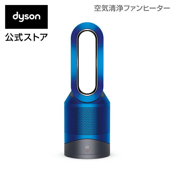 ダイソン Dyson Pure Hot+Cool HP00 IB 空気清浄機能付ファンヒーター 空気清浄機 扇風機 アイアン/ブルー