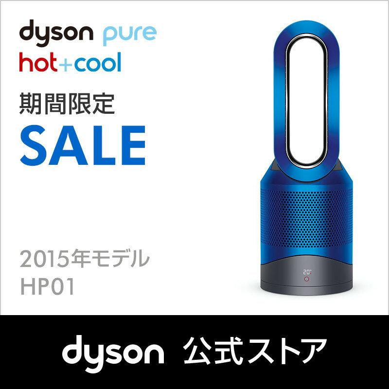 【20%ポイントバック】ダイソン Dyson Pure Hot+Cool HP01 IB 空気清浄機能付ファンヒーター 空気清浄機 扇風機 アイアン/ブルー 【新品/メーカー2年保証】
