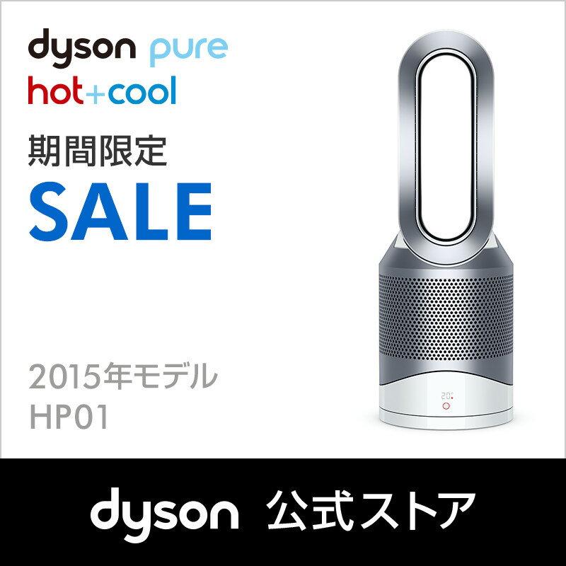 【20%ポイントバック】ダイソン Dyson Pure Hot+Cool HP01 WS 空気清浄機能付ファンヒーター 空気清浄機 扇風機 ホワイト/シルバー 【新品/メーカー2年保証】