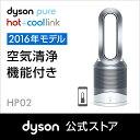 ダイソン Dyson Pure Hot+Cool Link HP02 WS 空気清浄機能付ファンヒーター 空気清浄機 扇風機 ホワイト/シルバー 【新品/メーカ...