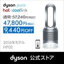 【販売終了いたしました】ダイソン Dyson Pure Hot+Cool Link HP02 WS 空気清浄機能付ファンヒーター 空気清浄機 扇風機 ホワイト/...