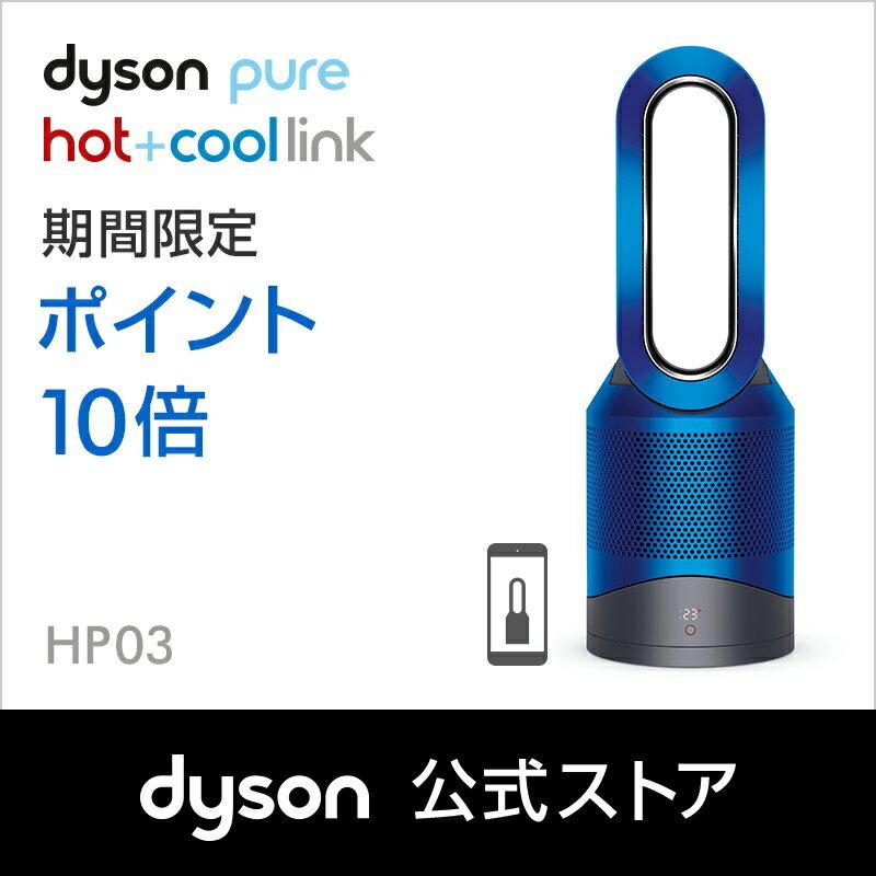 ダイソン Dyson Pure Hot+Cool Link HP03 IB 空気清浄機能付ファンヒーター 空気清浄機 扇風機 アイアン/ブルー 【新品/メーカー2年保証】