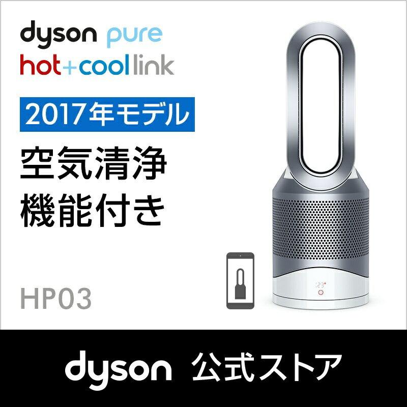 ダイソン Dyson Pure Hot+Cool Link HP03 WS 空気清浄機能付ファンヒーター 空気清浄機 扇風機 ホワイト/シルバー 【新品/メーカー2年保証】