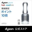 ダイソン Dyson Pure Hot+Cool Link HP03 WS 空気清浄機能付ファンヒーター 空気清浄機 扇風機 ホワイト/シルバー 【…