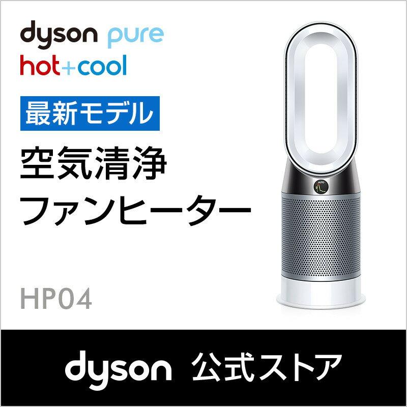ダイソン Dyson Pure Hot + Cool HP04 WS 空気清浄ファンヒーター ホワイト/シルバー 【新品/メーカー2年保証】