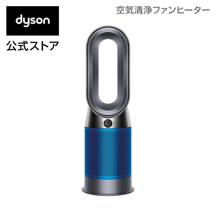ダイソン Dyson Pure Hot + Cool HP04 IB N 空気清浄ファンヒーター アイアン/ブルー