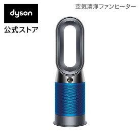 【暑さ・ウイルス対策】ダイソン Dyson Pure Hot + Cool HP04 IB N 空気清浄ファンヒーター 暖房