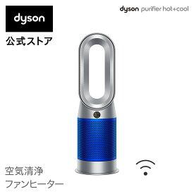 【5/12新発売】ダイソン Dyson Purifier Hot + Cool HP07 SB 空気清浄ファンヒーター 空気清浄機 扇風機 暖房