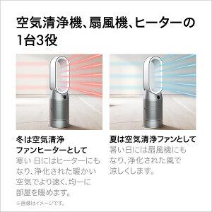 【5/12新発売】【5/26より順次発送】ダイソンDysonPurifierHot+CoolHP07WS空気清浄ファンヒーター空気清浄機扇風機暖房