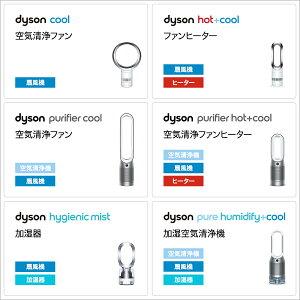 【5/12新発売】ダイソンDysonPurifierHot+CoolHP07WS空気清浄ファンヒーター空気清浄機扇風機暖房