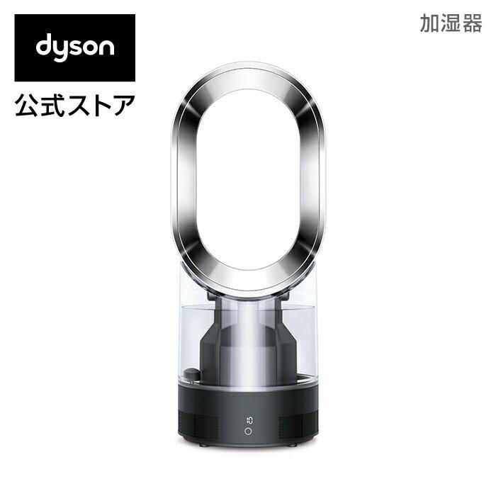 ダイソン Dyson Hygienic Mist MF01 BN 加湿器 ブラック/ニッケル 【新品/メーカー2年保証】