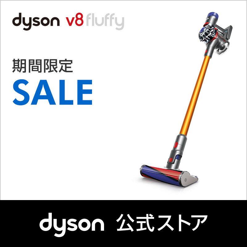 22日17時より【期間限定】ダイソン Dyson V8 Fluffy サイクロン式 コードレス掃除機 SV10FF2 イエロー 2017年モデル 掃除機