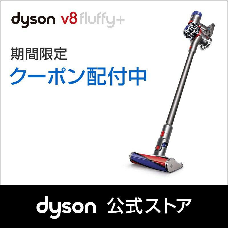 【クーポン利用で11,000円OFF】ダイソン Dyson V8 Fluffy+ サイクロン式 コードレス掃除機 SV10FFCOM2 アイアン 2017年モデル 【新品/メーカー2年保証】