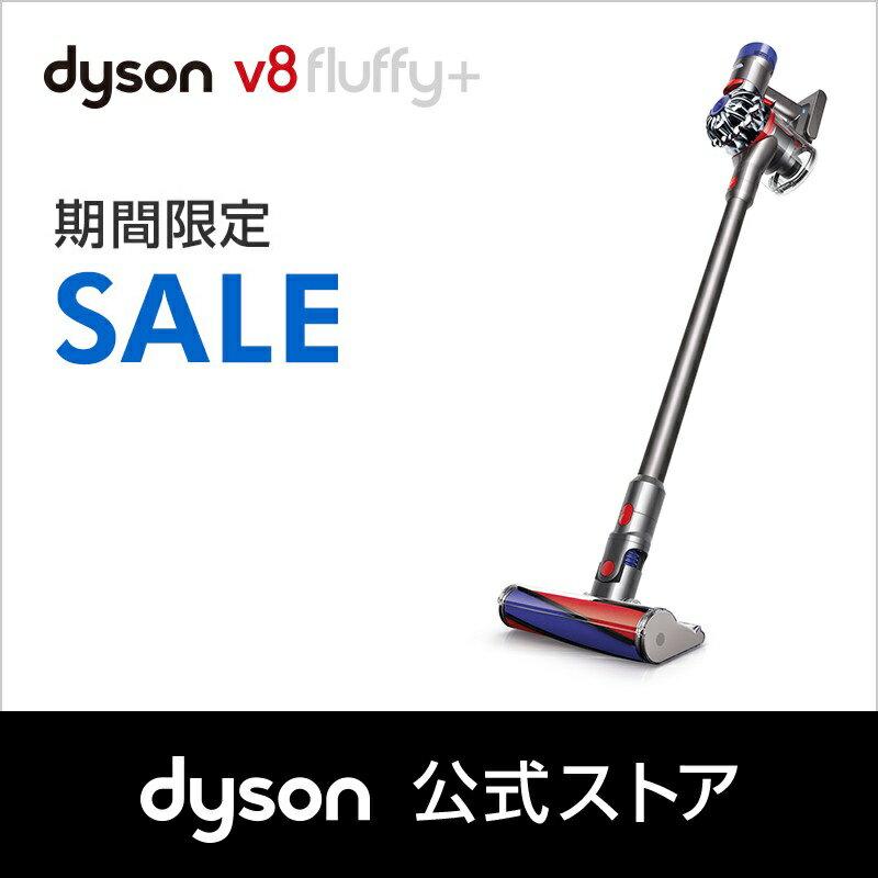 【期間限定】ダイソン Dyson V8 Fluffy+ サイクロン式 コードレス掃除機 SV10FFCOM2 アイアン 2017年モデル