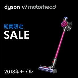 【期間限定20%ポイントバック!】26日9:59amまで ダイソン Dyson V7 Motorhead サイクロン式 コードレス掃除機 dyson SV11ENT 2018年モデル