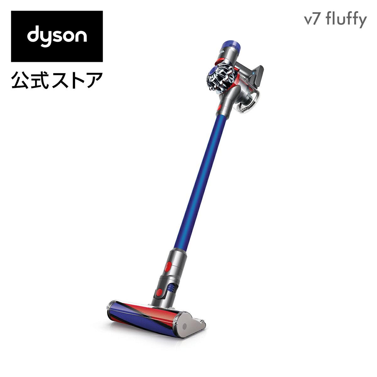 26日9:59amまで【期間限定20%ポイントバック】ダイソン Dyson V7 Fluffy サイクロン式 コードレス掃除機 SV11FF ブルー 2017年モデル