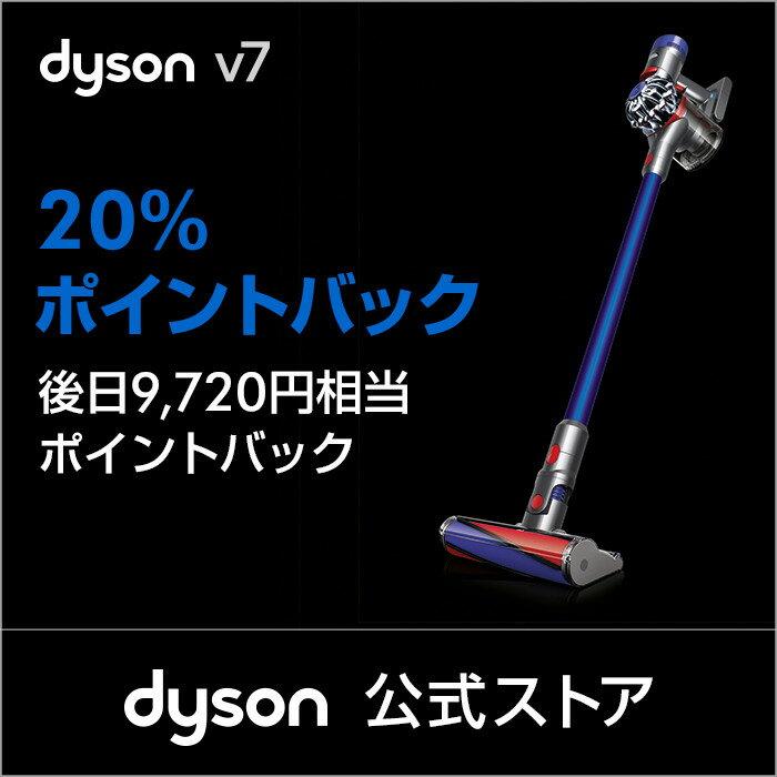 11/14 10:00 - 11/28 9:59【期間限定20%ポイントバック】ダイソン Dyson V7 サイクロン式 コードレス掃除機 dyson SV11FFOLB