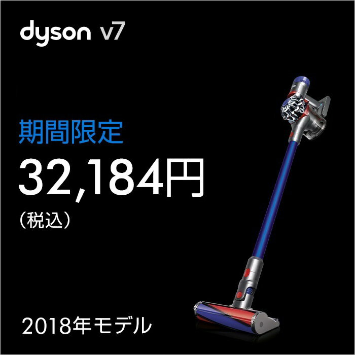 【20日(月)0:00〜23:59限定】ダイソン Dyson V7 サイクロン式 コードレス掃除機 dyson SV11FFOLB 2018年モデル