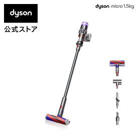 【最軽量モデル新発売】ダイソン Dyson Micro 1.5kg サイクロン式 コードレス掃除機 dyson SV21FF 2020年最新モデル