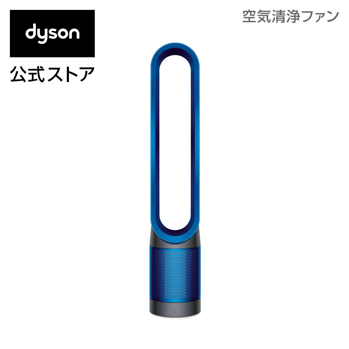 ダイソン Dyson Pure Cool 空気清浄機能付ファン 扇風機 TP00 IB アイアン/サテンブルー 【新品/メーカー2年保証】