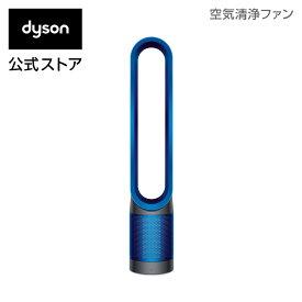 【期間限定20%ポイントバック!】7月2日9:59amまで ダイソン Dyson Pure Cool 空気清浄機能付ファン 扇風機 TP00 IB アイアン/サテンブルー