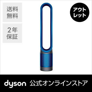 ダイソン Dyson Pure Cool Link TP02IB 空気清浄機能付タワーファン 扇風機 2016年モデル アイアン/ブルー 【新品/メーカー2年保証】