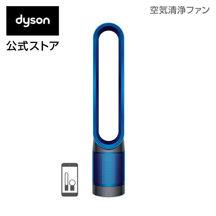 ダイソン Dyson Pure Cool Link TP03 IB 空気清浄機能付タワーファン 扇風機 アイアン/ブルー