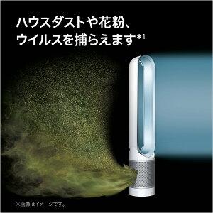 ダイソンDysonPureCoolLinkTP03WS空気清浄機能付タワーファン扇風機ホワイト/シルバー【新品/メーカー2年保証】