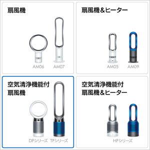 【ウイルス対策】ダイソンDysonPureCoolLinkTP03WS空気清浄機能付タワーファン扇風機ホワイト/シルバー