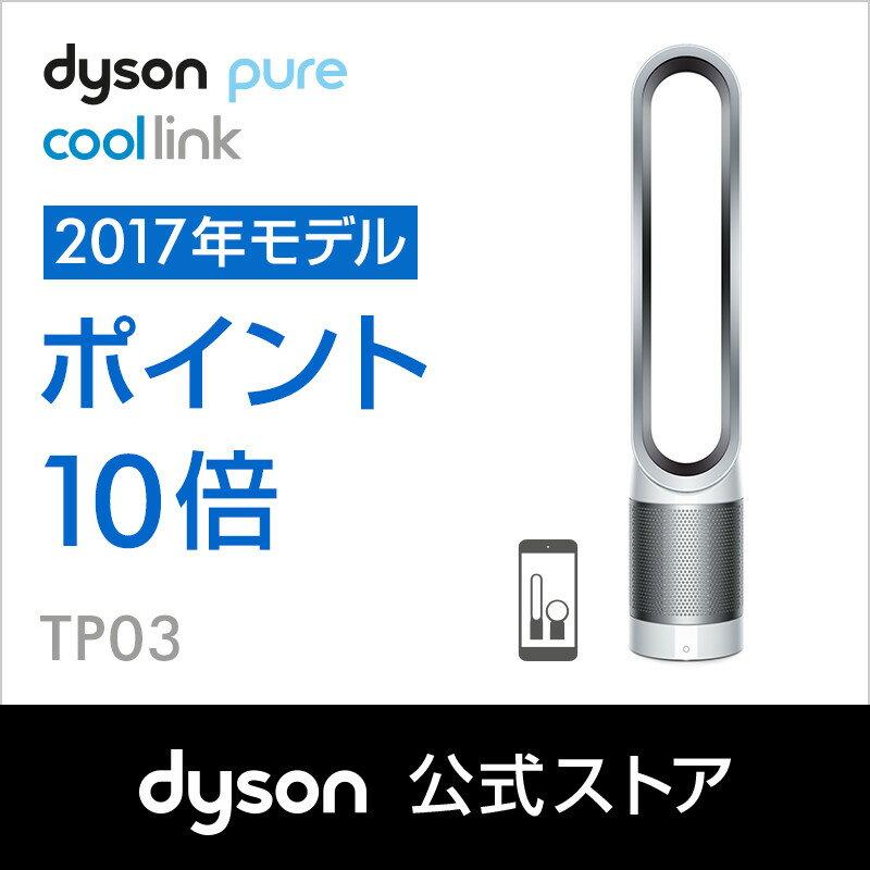 ダイソン Dyson Pure Cool Link TP03 WS 空気清浄機能付タワーファン 扇風機 ホワイト/シルバー 【新品/メーカー2年保証】