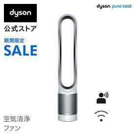 【期間限定価格】8/1 23:59まで!【ウイルス対策】ダイソン Dyson Pure Cool Link TP03 WS 空気清浄機能付タワーファン 扇風機 ホワイト/シルバー