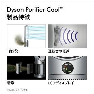 【5/12新発売】ダイソンDysonPurifierCoolTP07WS空気清浄ファン空気清浄機扇風機
