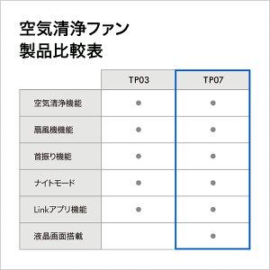 【5/12新発売】ダイソンDysonPurifierCoolTP07WS空気清浄ファン空気清浄機扇風機サーキュレーター