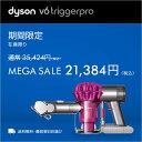 9月11日(火)1:59amまで【期間限定】ダイソン Dyson V6 Trigger Pro ハンディクリーナー サイクロン式掃除機 DC61MHPRO…