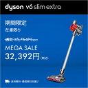 【フトンツール付】9月11日(火)1:59amまで【期間限定】ダイソン Dyson V6 Slim Extra サイクロン式 コードレス掃除機 …