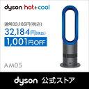 【期間限定】ダイソン Dyson Hot+Cool AM05 IB ファンヒーター 暖房 扇風機 アイアン/サテンブルー 【新品/メーカー2…