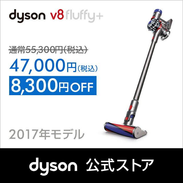 9月30日23:59amまで【期間限定】ダイソン Dyson V8 Fluffy+ サイクロン式 コードレス掃除機 SV10FFCOM2 アイアン 2017年モデル 【新品/メーカー2年保証】