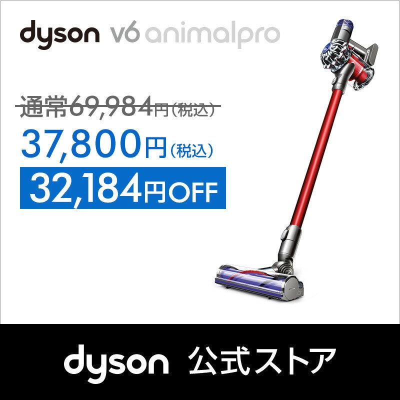 【期間限定】ダイソン Dyson V6 Animalpro サイクロン式 コードレス掃除機 SV08MHCOM ニッケル/レッド/レッド 【新品/メーカー2年保証】
