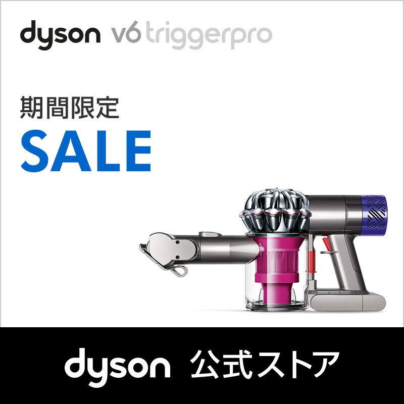 【期間限定】ダイソン Dyson V6 Triggerpro ハンディクリーナー サイクロン式掃除機 HH08MHPRO フューシャ/ニッケル 【新品/メーカー2年保証】