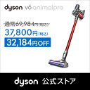 【期間限定】ダイソン Dyson V6 Animalpro サイクロン式 コードレス掃除機 SV08MHCOM ニッケル/レッド/レッド
