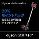 【期間限定20%ポイントバック】【フトンツール付】ダイソン Dyson V6 Slim Extra サイクロン式 コードレス掃除機 dyso…