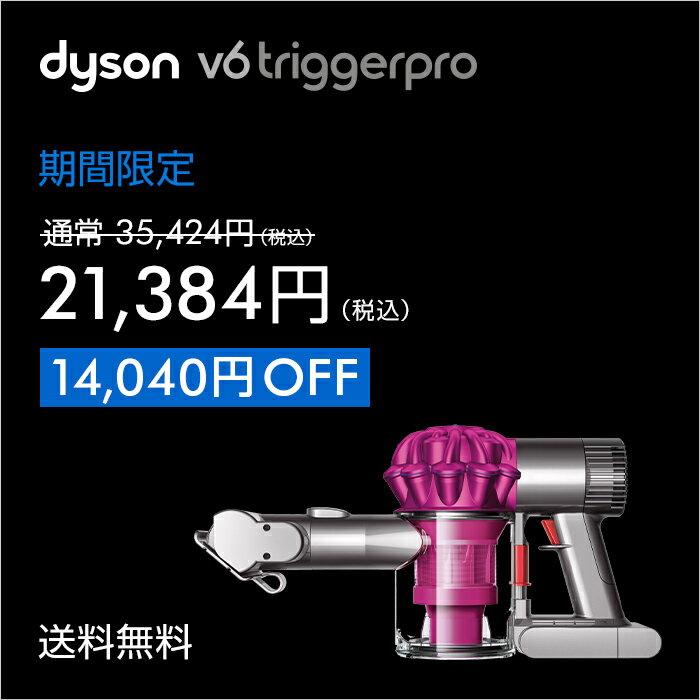 【期間限定39%OFF】ダイソン Dyson V6 Trigger Pro ハンディクリーナー サイクロン式掃除機 DC61MHPRO【新品/メーカー2年保証】