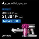 【期間限定39%OFF】ダイソン Dyson V6 Trigger Pro ハンディクリーナー サイクロン式掃除機 DC61MHPRO【新品/メーカ…