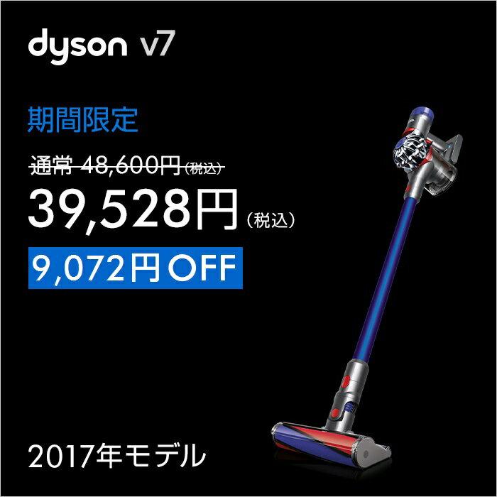 【期間限定】ダイソン Dyson V7 サイクロン式 コードレス掃除機 dyson SV11FFOLB