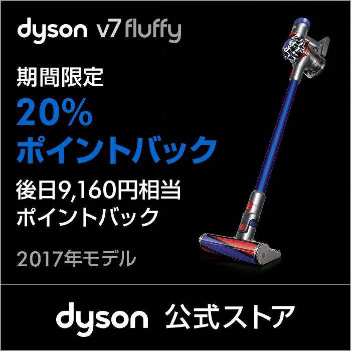 26日9:59まで【期間限定20%ポイントバック】ダイソン Dyson V7 Fluffy サイクロン式 コードレス掃除機 SV11FF ブルー 2017年モデル