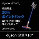 21日10時より【期間限定20%ポイントバック】ダイソン Dyson V7 Fluffy サイクロン式 コードレス掃除機 SV11FF ブルー …