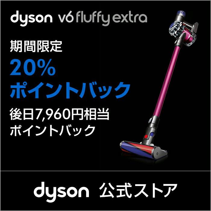 26日9:59まで【期間限定20%ポイントバック】【高性能フィルター搭載】 ダイソン Dyson V6 Fluffy Extra サイクロン式 コードレス掃除機 SV09MHPLS フューシャ/フューシャ/ニッケル